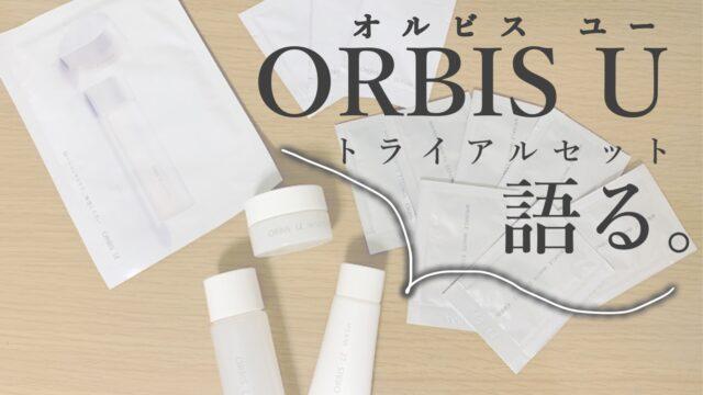 オルビスユーのトライアルセットが1000円