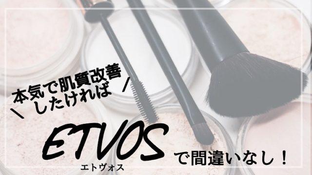 ETVOSのパウダーファンデーション