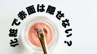 赤面症の化粧品選び
