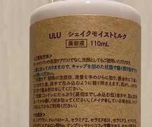 赤面症におすすめの化粧水
