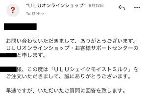 ULU(ウルウ)の解約方法